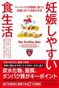 妊娠しやすい食生活カバー帯F2